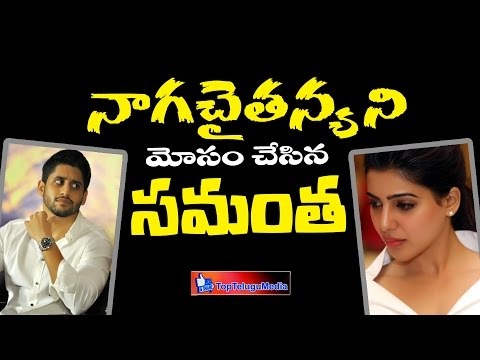 Samantha Cheats Naga Chaitanya    Top Telugu Media