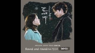 [도깨비 OST Part 14] 헤이즈 (Heize) - Round and round (Feat. 한수지)