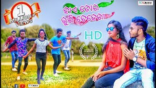 HAI TOR GURI CHEHERA (ORIGINAL VIDEO) Dusmanta Suna ll New Sambalpuri HD Video 2018 (RKMedia)