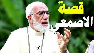 من اغرب القصص مع عمر عبد الكافي وقصة الاصمعي الذي حفظ القران و 50 الف حديث وعمره 7 سنوات
