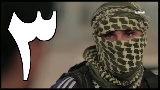 گفتگو با سربازان داعش « پاره ۳ »؛