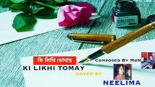 কি লিখি তোমায় |KI LIKHI TOMAY Cover song By Neelima | orginal singer Lota