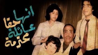 مسرحية انها حقا عائلة محترمة - Masrahiyat Enha Haqan Aaela Mohtarama