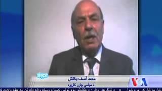Asif Bakhtash Discusses Afghan Politics - VOA Ashna