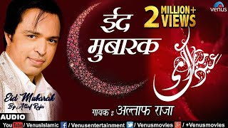 ईद मुबारक | Eid Mubarak | Altaf Raja | Best Eid Song | Islamic Devotional Song