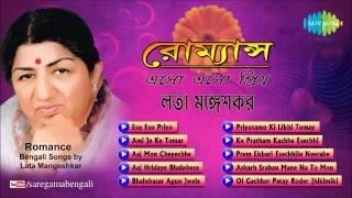 Romance Bengali Songs by Lata Mangeshkar   Eso Eso Priyo   Bengali Song Audio Ju