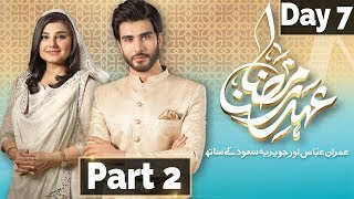 Ehed e Ramzan | Sehar Transmission | Imran Abbas, Javeria | Part 2 | 23 May 2018 | Express Ent