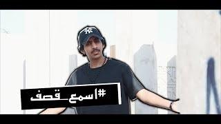 راب عربي فيديو كليب 2018 بو عياش || #اسمع_قصف ||