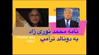 نامه محمد نوری زاد به دونالد ترامپ  با صدای محمد نوری زاد - یکم آبان نود و شش - تهران