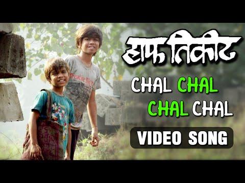 Chal Chal Chal | Full Video | Half Ticket Marathi Movie | Harshavardhan Wavare Songs 2016