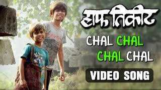 Chal Chal Chal | Full Video | Half Ticket Marathi Movie | Harshavardhan Wavare Songs 2016