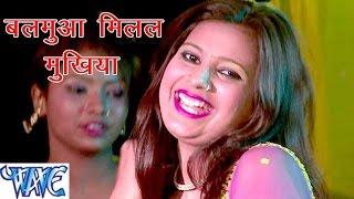 बलमुआ मिलल मुखिया - Balamuaa Milal Mukhiya - Bhojpuri Hot Songs 2015 HD