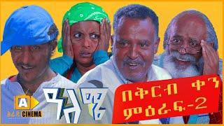 ዓለሜ -  Aleme-season 2  New Ethiopian Sitcom Official Trailer 2019