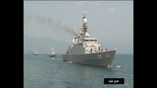 Iran Naval drill in Caspian sea code named Sustainable Security & Power 96, final stage