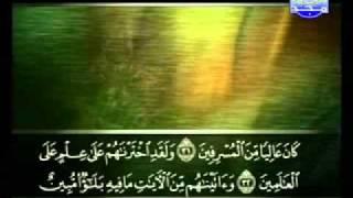 سورة الدخان الشيخ علي الحذيفي