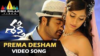 Shakti Video Songs   Prema Desam Video Song   Jr.NTR, Manjari Phadnis, Ileana   Sri Balaji Video