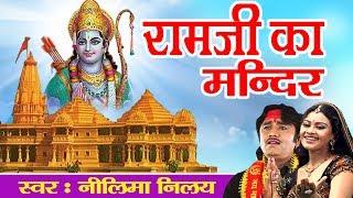 Shree Ram Bhajan || Ram Ji Ke Mandir Ki Kitni Hai Aachhi Kahani || Neelima Nilay
