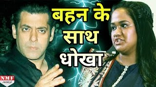Salman ने अपनी बहन Arpita  को दिया है धोखा, देखिए क्या है  पूरा माजरा