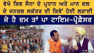 Shiv Sena ਦੇ ਪ੍ਰਧਾਨ ਅਤੇ Mann Dal ਦੇ ਜਨਰਲ ਸਕੱਤਰ ਦੀ ਹੋਈ Fight || Khalistani || Jagdeep Singh Thali ||