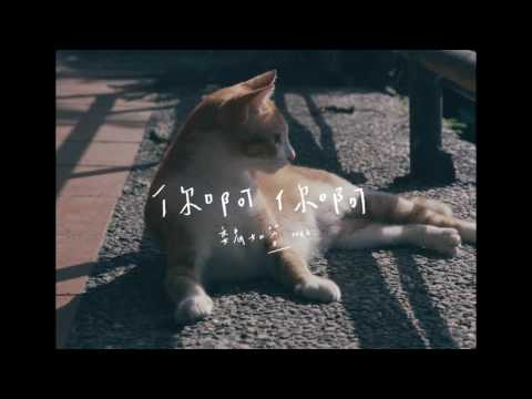 魏如萱 waa wei � �啊� �啊 官方完整試� 版MV