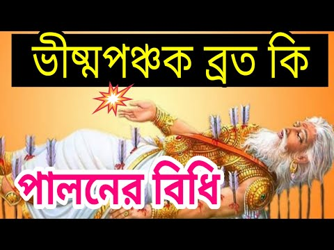 Xxx Mp4 Bhishma Panchak 2018 Iskcon Bengali Vrat Kathabhishma Panchaka Vrata Procedure 3gp Sex