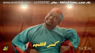 مسرحية الملك - THE KING إخراج : محمد راشد الحملي 2018