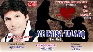 Ye Kaisa Talaq - Short Film Promo | Producer & Director- Ajay Shastri