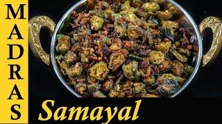Vendakkai Poriyal in Tamil | Spicy Lady's Finger Fry Recipe | Bhindi Fry Recipe