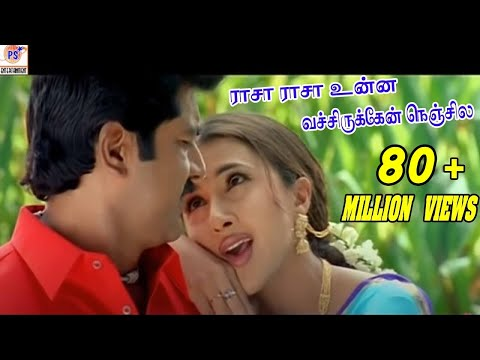 Xxx Mp4 Rasa Rasa Unna Vachirukken ராசா ராசா உன்ன Hariharan Chithra Love Melody Duet H D Song 3gp Sex