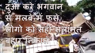 Ghatkopar damodar park building collapse at mumbai By Technical Gyan