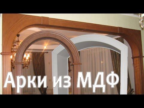 Как сделать арку своими руками из мдф видео