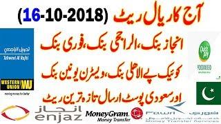 Today Saudi Riyal Rate For Pakistan (16-10-2018) Tahweel al Rajhi | Enjaz | NCB Quickpay