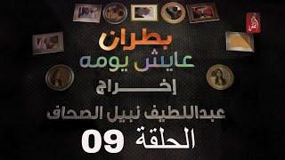 مسلسل بطران عايش يومه الحلقة 09 | رمضان 2018 | #رمضان_ويانا_غير