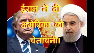 ईरान ने अमेरिका को दी चेतावनी | Iran says it could quit nuclear deal if US keeps adding sanctions