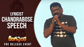 Lyricist Chandrabose Speech @ Rangasthalam Pre Release Event
