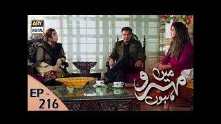 Mein Mehru Hoon Ep 216 - 18th July 2017 - ARY Digital Drama
