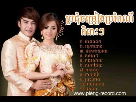 Phleng Ka Collection Vol 01 Khmer Wedding Song ព្រះថោង