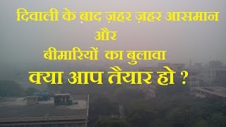Bharat Uday Pollution after Diwali. Save Earth from Pollution. ( दिवाली के बाद मनाये ऐसा त्यौहार )