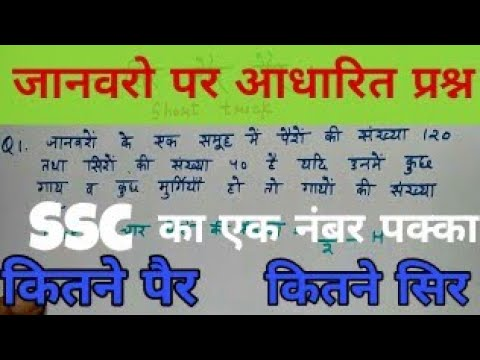 Xxx Mp4 Number System Math Short Trick सिर और पैर Reasoning Important Topic 3gp Sex