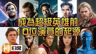 成為超級英雄前,10位演員的起源