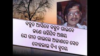 Mamatara Phula - Akshaya Mohanty
