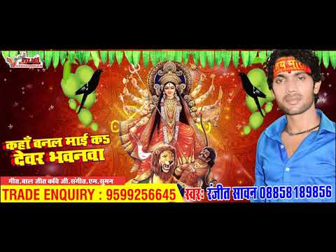 Xxx Mp4 सुपरहिट देवी गीत Ranjeet Savan कहाँ बनल माई कs देवर भवनवा Maai Tohar Rupwa Anek 3gp Sex