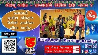 04-Birju Barot's Marriage Live Dandiya    Jignesh Kaviraj, Urvashi Radadiya & Nisha Barot   