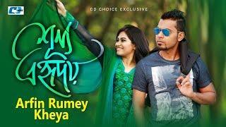 Shunno A Hridoy | Arfin Rumey | Kheya | Porojonom | Bangla Hits Music Video