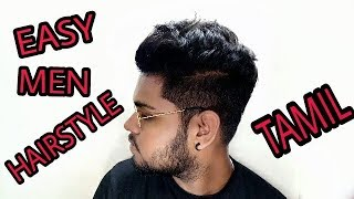 MEN'S HAIRSTYLE  USING  HAIR WAX | IN TAMIL |INDIAN