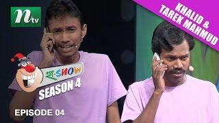 Watch Tarek Mahmud & Khalid (তারেক মাহমুদ, খালিদ) on Ha Show (হা শো) Episode 04 l Season 04 l 2016