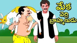 Telugu Moral Stories | Meka Verri Brahmanudu Story | Animated Telugu Stories For Kids | Bommarillu