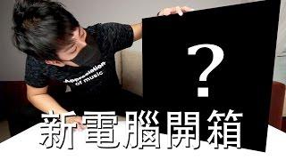 老吳的新電腦開箱影片 Laowu New Gaming Rig Unboxing