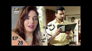 Rasm-e-Duniya - Episode 28 uploaded on 14-08-2017 56020 views