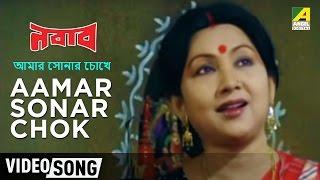 Amar Sonar Choke | Nawab | Bengali Movie Song | Lata Mangeshkar